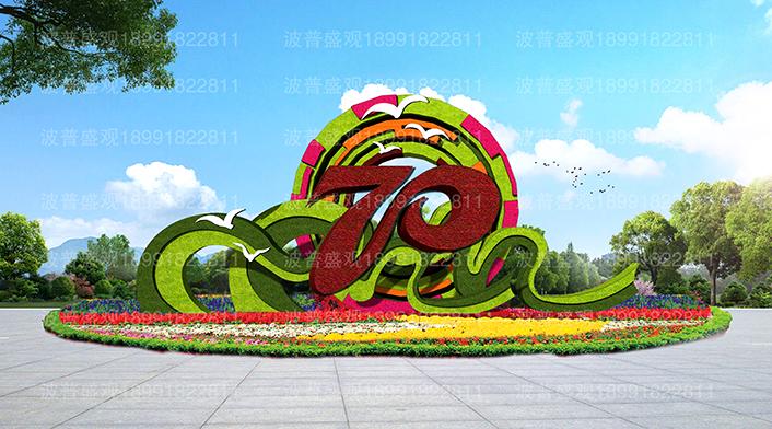绿雕、绿色雕塑,恭祝祖国70周年大庆!