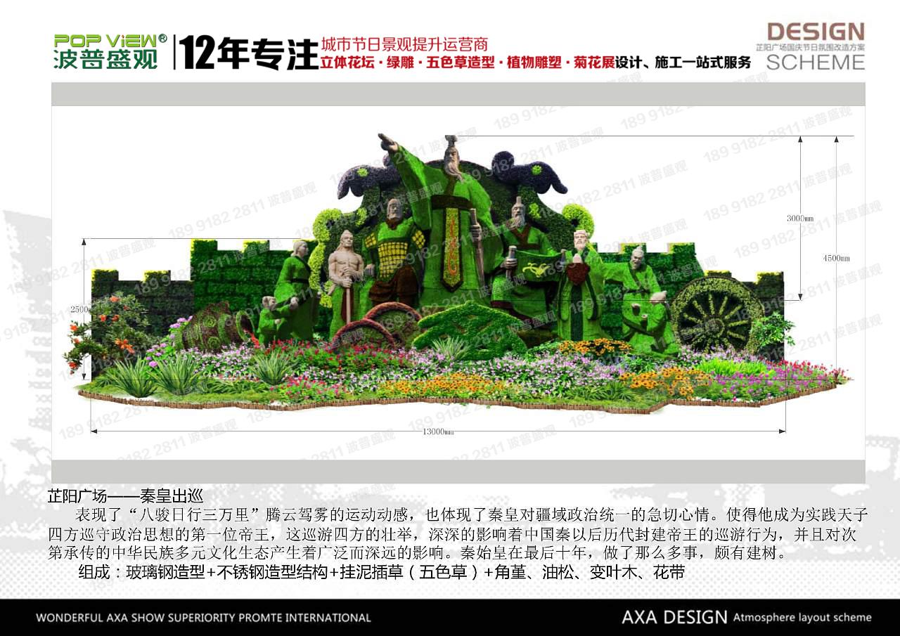 芷阳广场:秦文化为主题绿雕案例