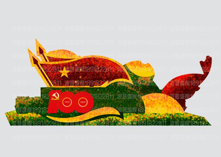 """""""庆祝中国共产党成立100周年""""立体花坛"""