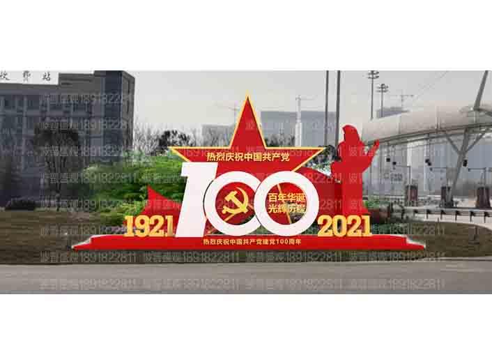 庆祝建党100周年标识 绿雕
