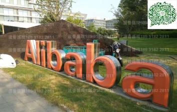 阿拉巴巴集团五色草花坛案例