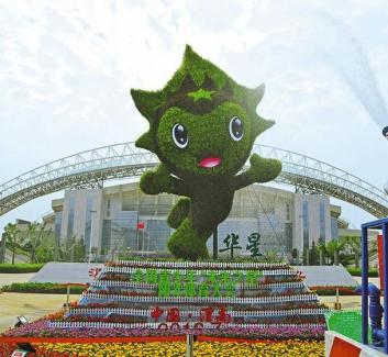 渭南全国青少年阳光体育大会卡通绿雕