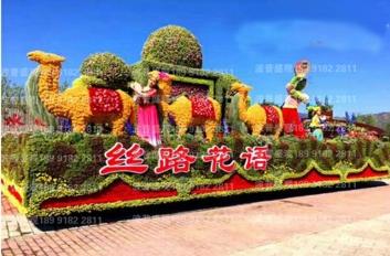 国家级会议节日景观提升:五色草造型