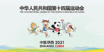 中华人民共和国第十四届运动会吉祥物设计方案