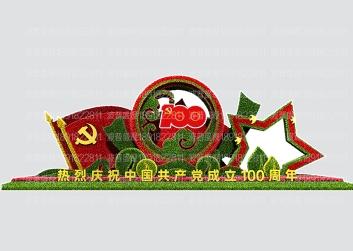 立体花坛庆祝建党百年