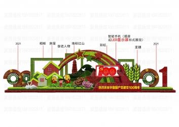 绿雕、建党100周年绿雕