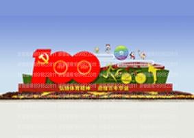 建党100周年绿雕原创设计