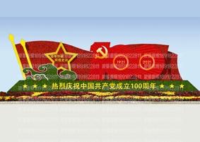 党建绿雕助力100周年党建氛围提升