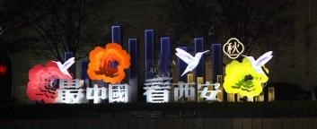 春节节日景观, 西安高新区引领城市节日景观模式