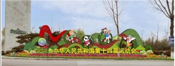 十四运社会氛围营造绿雕