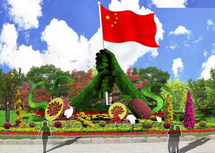 渭南国庆五色草