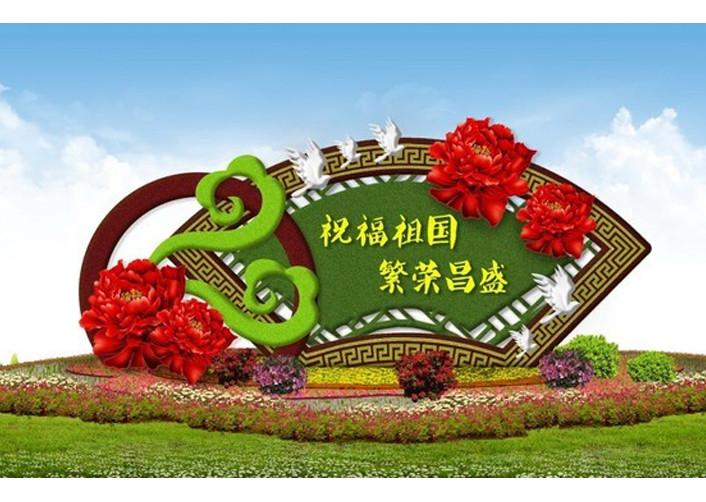 咸阳节日五色草