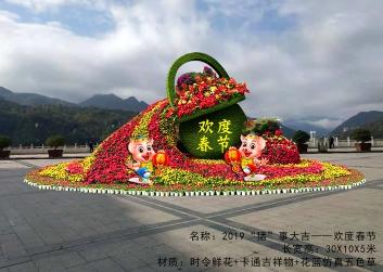 景观造型绿雕