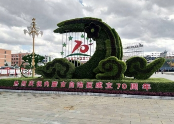 延安庆典绿雕