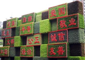 环保绿雕设计