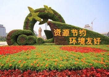 西安环境绿雕