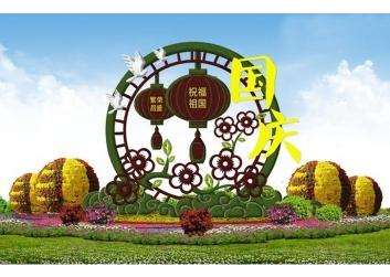 节日五色草设计