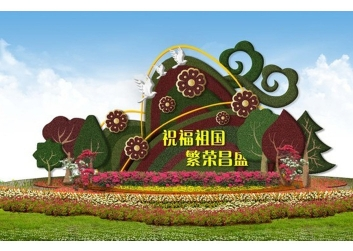 西安节日五色草