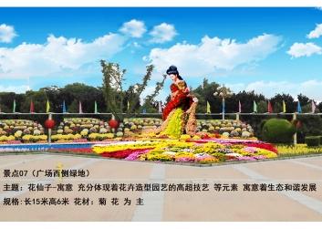 渭南庆典五色草