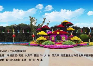 公园菊花展