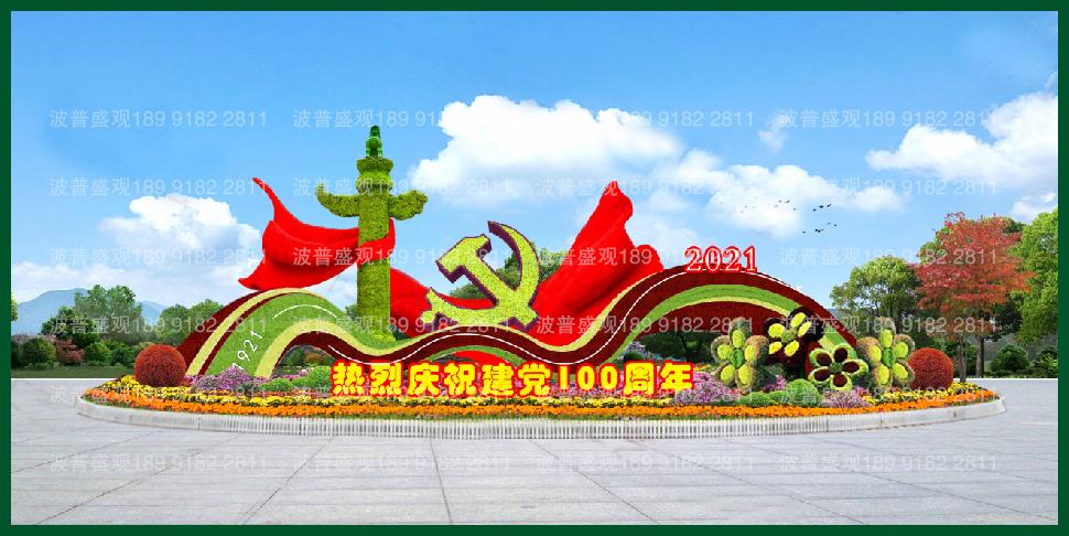 建党100周年绿雕
