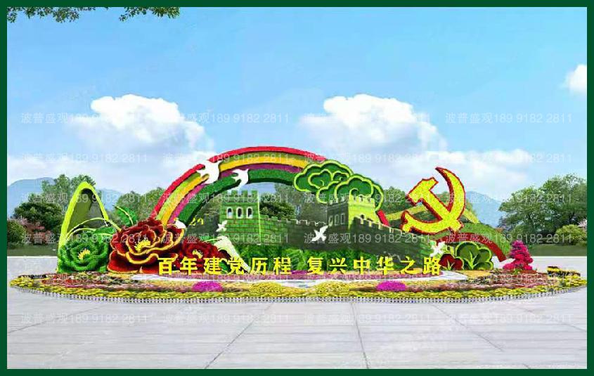 建党100周年绿色雕塑