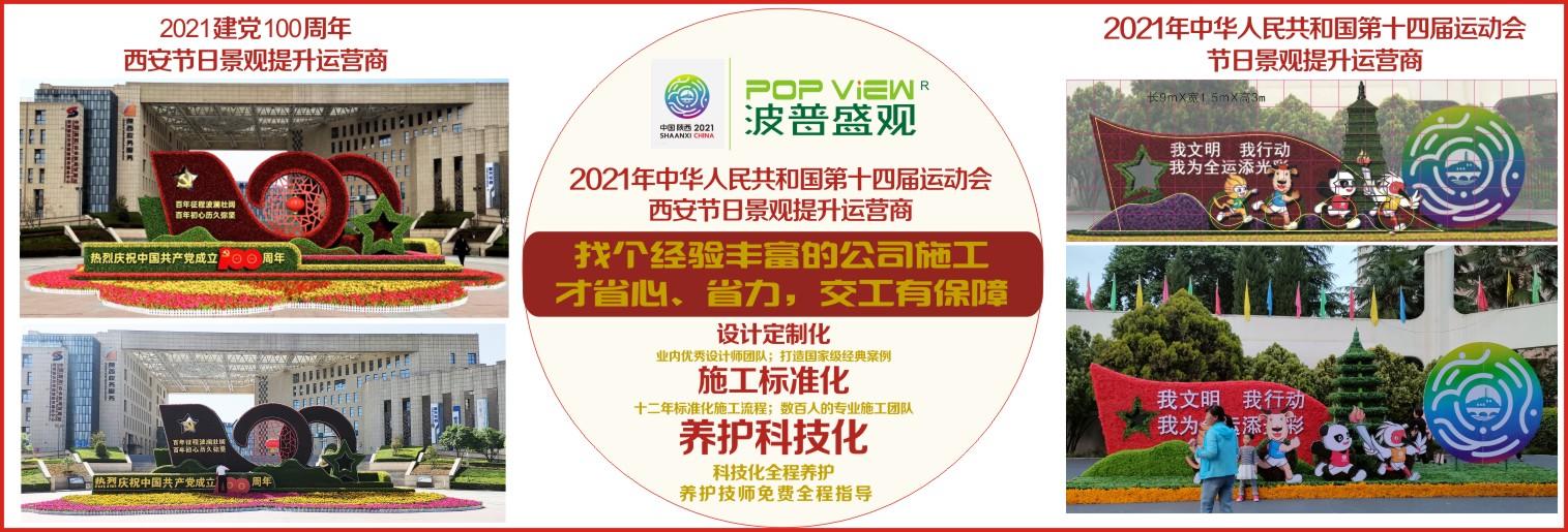 建党100周年广场绿雕