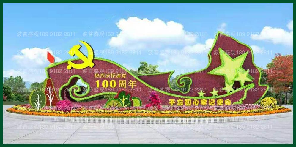 建党100周年植物雕塑制作