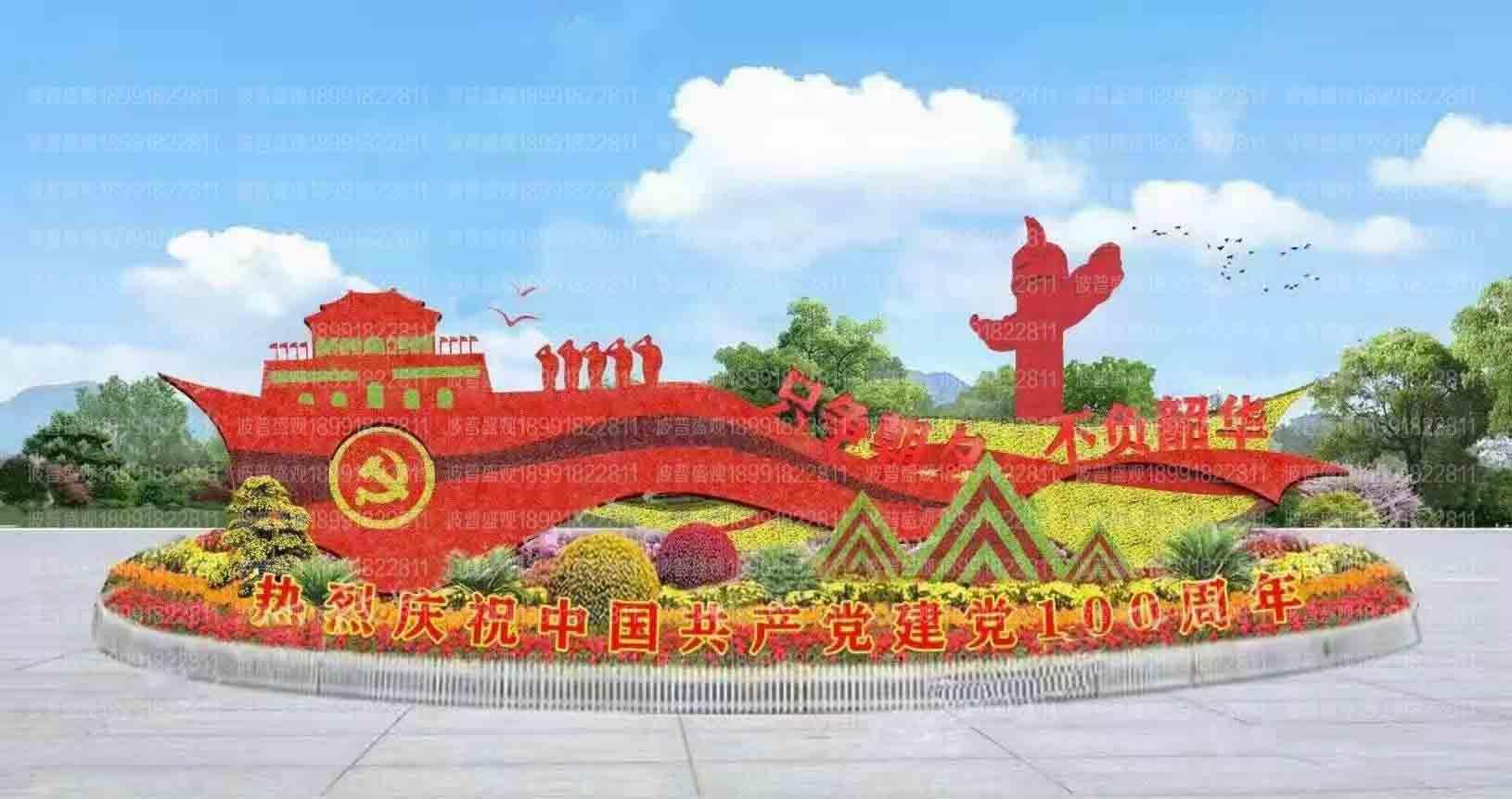 建党100周年植物雕塑公司