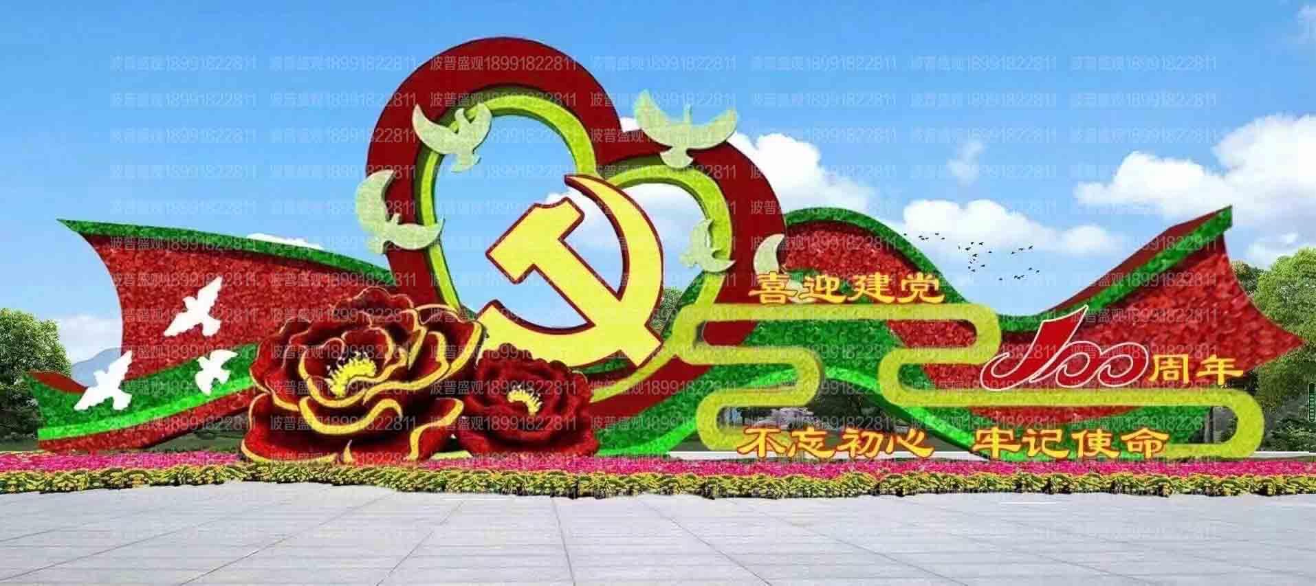 建党100周年植物雕塑施工
