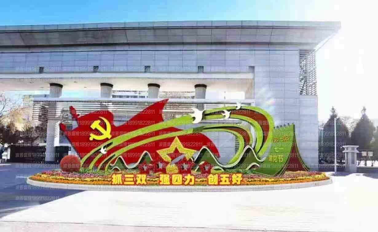 广场建党100周年植物雕塑