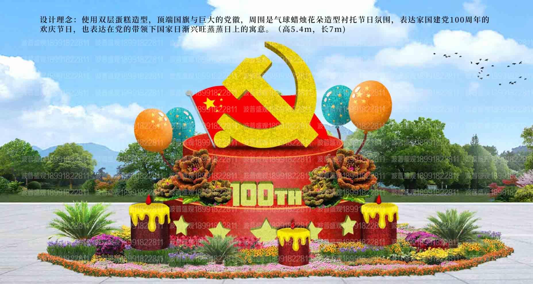公园建党100周年植物雕塑