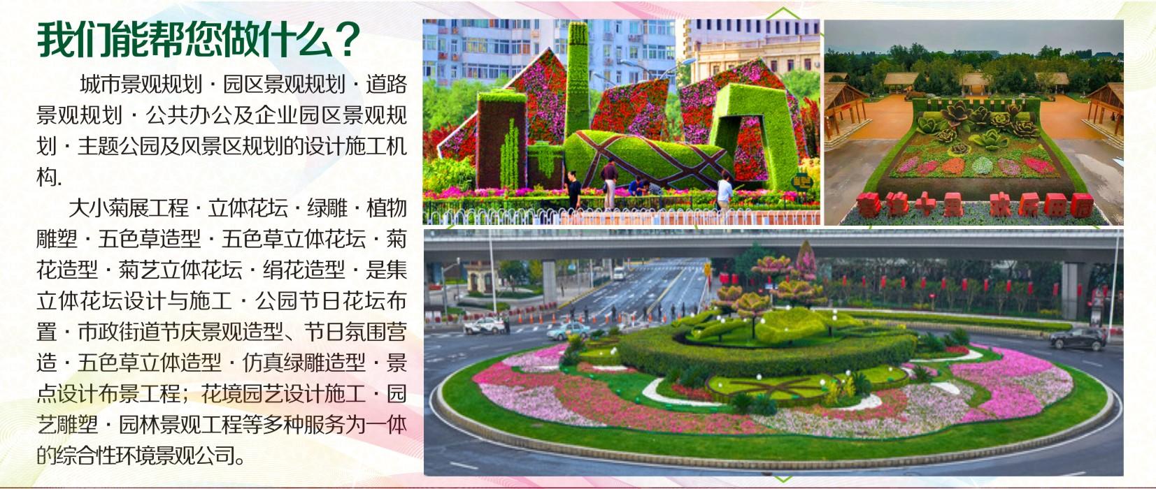市政绿雕.jpg